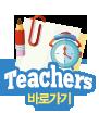 Teachers 자세히보기