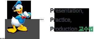 Presentation, Practice, Production 교수법