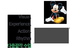Visual,  Experience, Action,  Rhythm 다중감각 수업