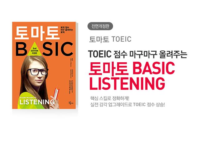 �丶�� BASIC LISTEING