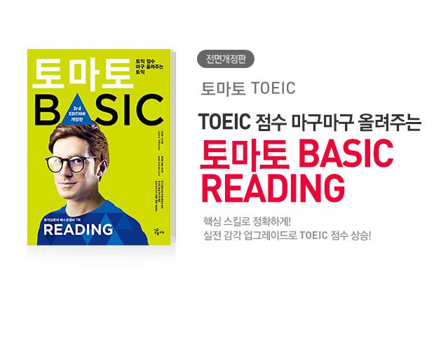 �丶�� BASIC READING