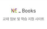 NE Books