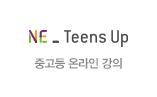 NE Teens Up