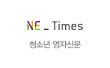 NE Times