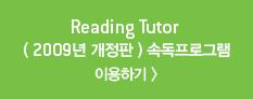 Reading Tutor ( 2009년 개정판 ) 속독프로그램 이용하기