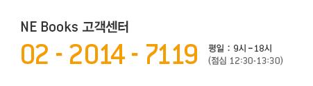전화문의 : 02-2014-7119