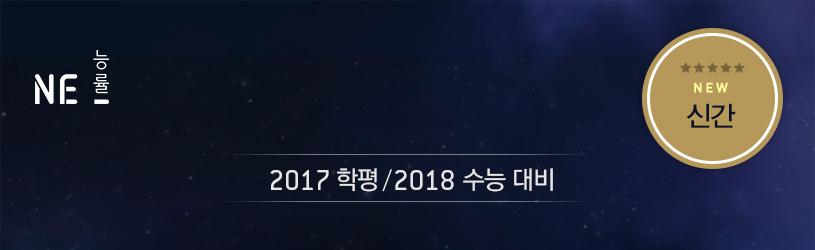 2017 학평/2018수능 대비
