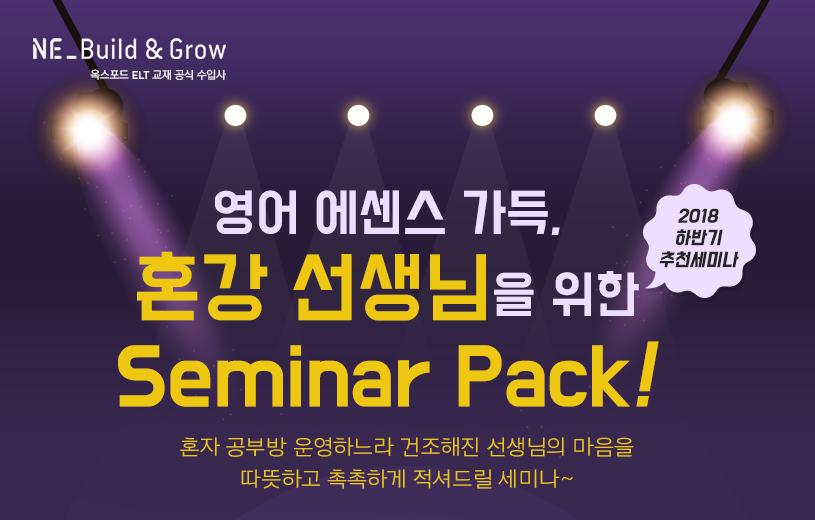 영어 에센스 가득, 혼강 선생님을 위한 Seminar Pack!