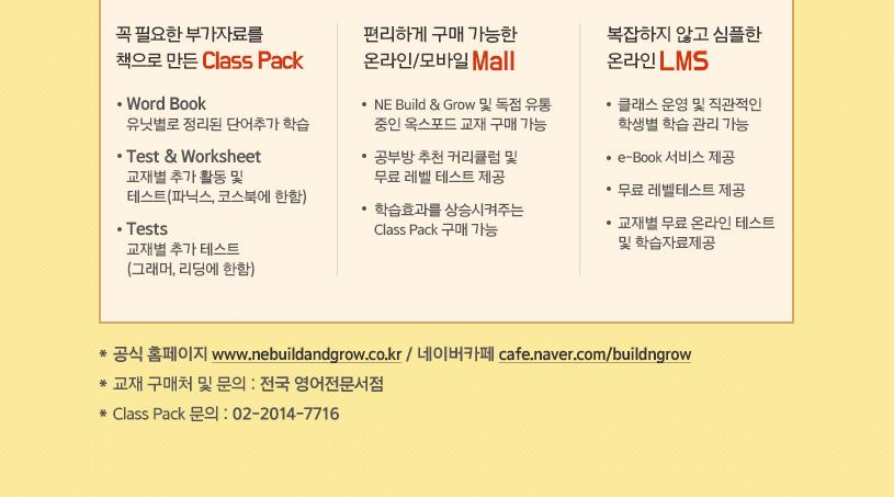 CLASS PACK 소개