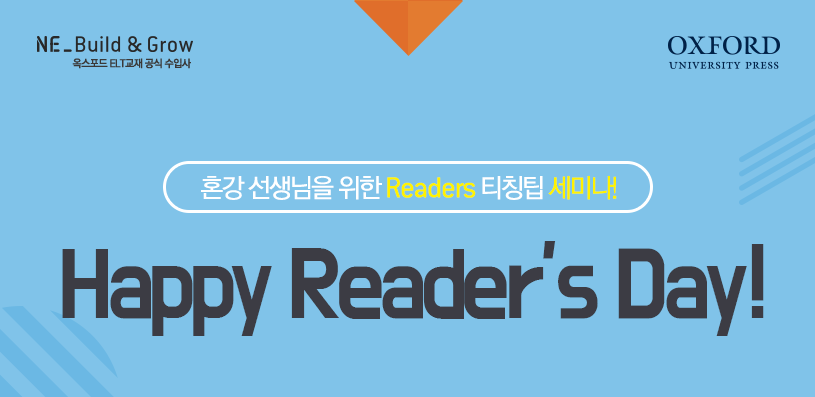 혼강 선생님을 위한 Readers 티칭팁 세미나!