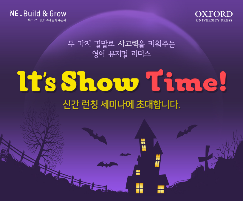 It's Show Time 신간런칭 세미나에 초대합니다.