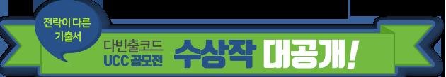 다빈출코드 UCC 공모전 수상작 대공개