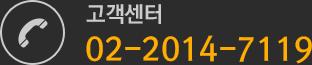 고객센터 02-2014-7119