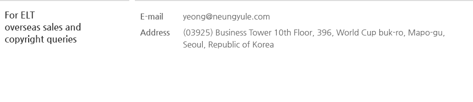 For ELT, TOEIC, TOEFL overseas sales and copyright queries, E-mail : yeong@neungyule.com, Address : (03925) Business Tower 10th Floor, 396, World Cup buk-ro, Mapo-gu, Seoul, Republic of Korea