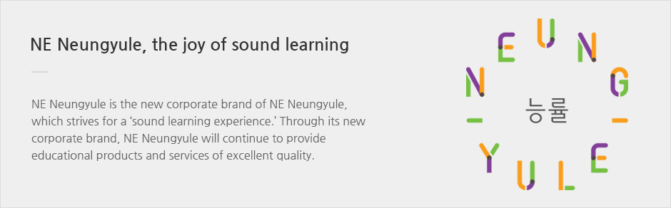 NE Neungyule, the joy of sound learning