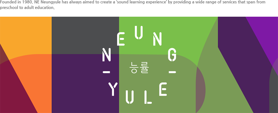 Founded in 1980, NE Neungyule has always aimed to create a 'sound learning experience' by providing a wide range of services that spans from preschool to adult education.