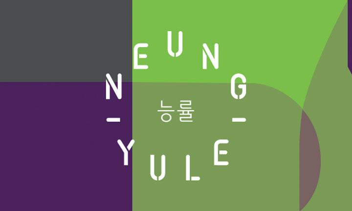 Neungyule Image
