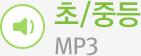 초/중등 MP3