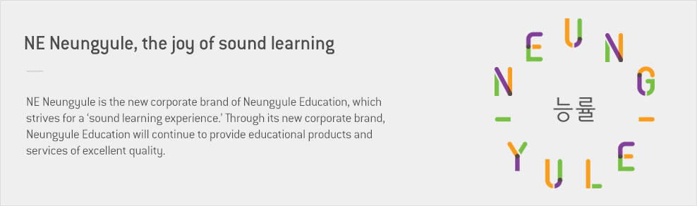 NE Neungyule is the new corporate brand of Neungyule Education, which strives for a 'sound learning experience.' Through its new corporate brand, Neungyule Education will continue to provide educational products and services of excellent quality.