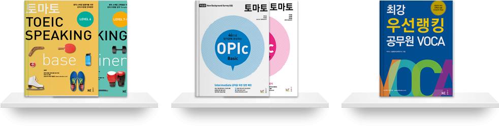 토마토 TOEIC SPEAKING & OPIc 토마토 & 최강 우선랭킹 공무원 VOCA
