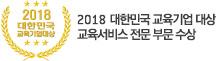 2018 대한민국 교육기업 대상 교육 서비스 부문 수상