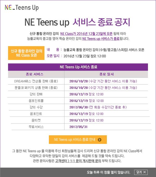 NE Teens up 서비스 종료 공지