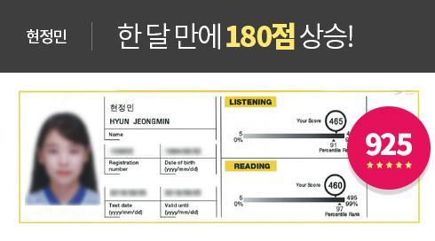 현정민 / 한 달 만에 180점 상승!