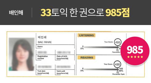 배인혜 / 33토익 한권으로 985점