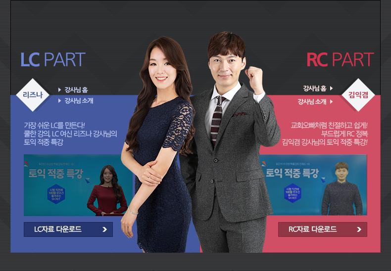 LC파트,RC파트 강사 소개