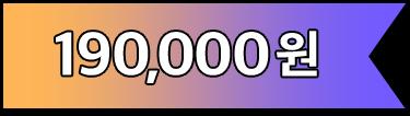 190,000원