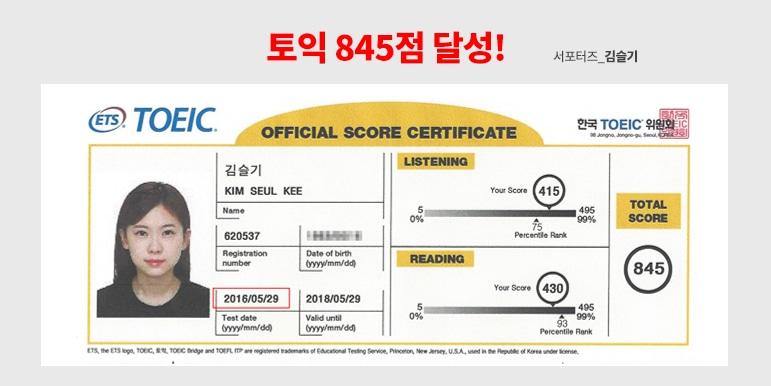 토익 825점 달성! 김슬기