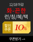 12/18 화~끈한 런/칭/혜/택 할인쿠폰 10%