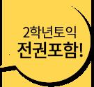 2학년토익 전권포함!