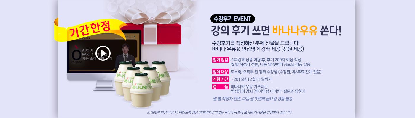 수강후기 EVENT 강의 후기 쓰면 바나나우유 쏜다!