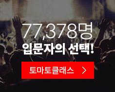77,378명 입문자의 선택!