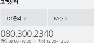 고객센터. 전화번호 0803002340. 평일 오전 9시부터 오후6시까지. 점심시간 12시반부터 1시반까지