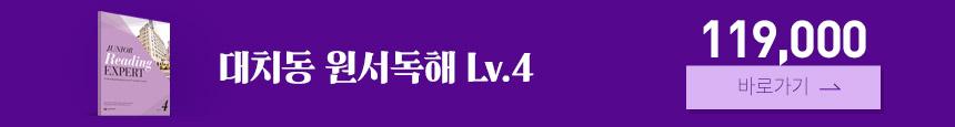대치동 원서독해 Lv.4