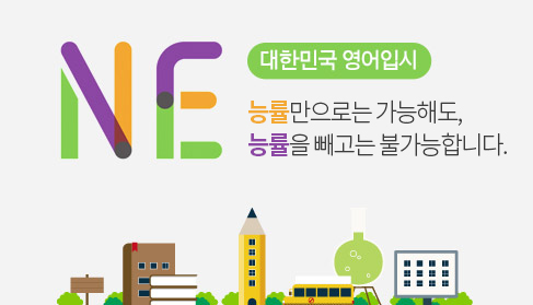 대한민국 영어입시 능률교육만으로는 되도 능률교욱 없이는 안됩니다.