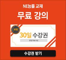 NE능률 교재 무료 강의 30일 수강권 받기