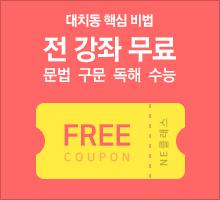 대치동 핵심 비법 전 강좌 무료 문법  구문  독해  수능