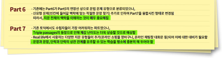 part 6 / part 7 대응전략 내용