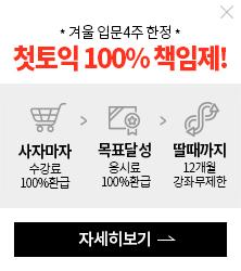 겨울 입문4주 한정 첫토익 100% 책임제!