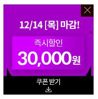 12/14 [목] 마감! 즉시할인 30,000원