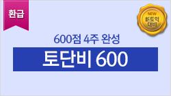 토단비 600