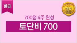 토단비 700