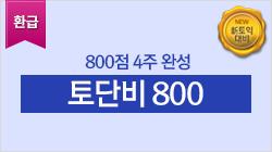 토단비 800