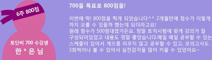6주 800점 토단비 700 수강생