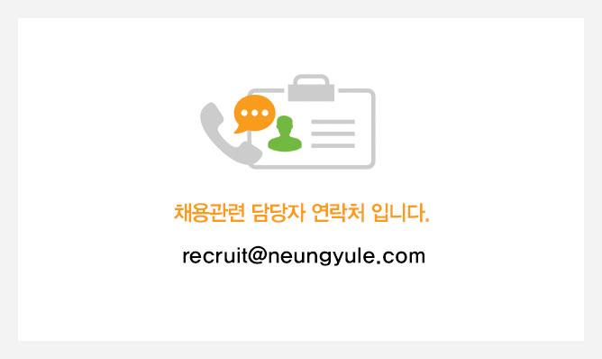 채용관련 담당자 연락처 : 02-2014-7786