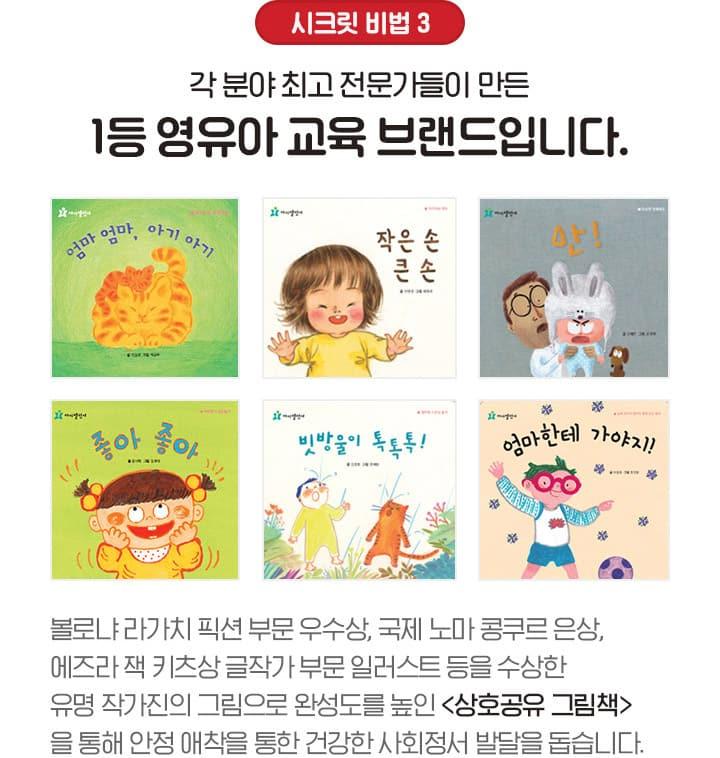 시크릿 비법 3 각 분야 최고 전문가들이 만든 1등 영유아 교육 브랜드입니다.