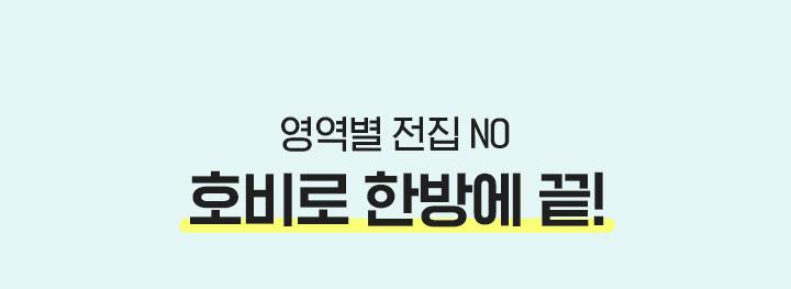 영역별 전집 NO 호비로 한방에 끝!